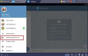 «Telegram»: обзор секретных функций