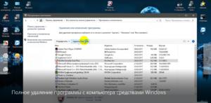 Полное удаление программ с компьютера
