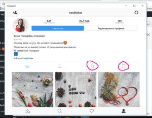 Добавление и удаление фото в Инстаграм с компьютера