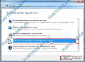 Как раздавать Wi-Fi через точку доступа на ноутбуке с Windows 8/8.1