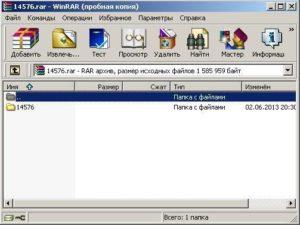Как и чем открыть архивы ZIP и RAR