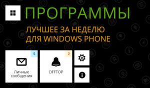 Популярные утилиты для Windows Phone