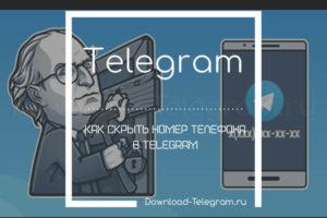 Как скрыть телефонный номер в «Telegram»