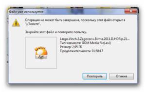 Правильное удаление «не удаляющихся» файлов