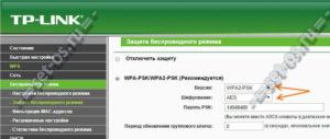 Что делать, если невозможно подключиться к сети Wi-Fi и выбивает «сохранено защита WPA, WPA2»?