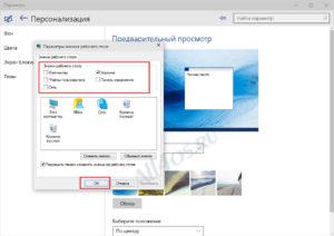 Восстановление ярлыков на рабочем столе Windows