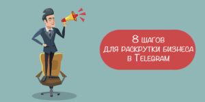 Как заниматься продвижением бизнеса в «Telegram»