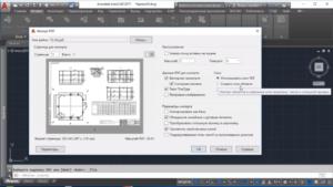 Включение файл PDF в AutoCAD