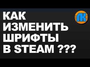Изменение шрифта в Steam