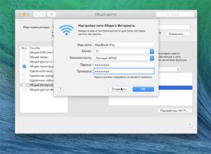 Раздача Wi-Fi с MacBook