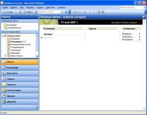 Правила пользования программой Microsoft Outlook