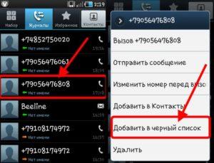 Блокировка номера или добавление его в чёрный список в ОС Андроид