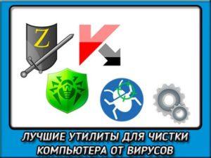 Полная очистка компьютера от вирусов