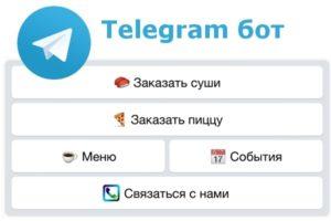 Как создать бота для автоматических продаж в «Телеграмм»