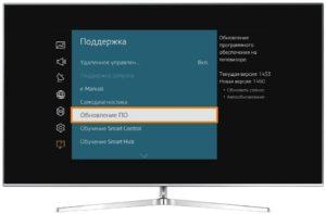 Обновление прошивки на телевизоре Самсунг
