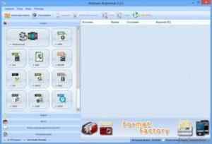 Программа FormatFactory – одна из лучших в классе преобразователей мультимедийных форматов
