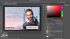 Лёгкое создание баннера в Photoshop