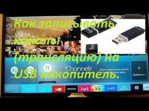 Как сделать запись трансляции с телевизора на флешку