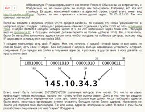 Что такое префикс сети, и как он помогает расшифровать IP-адрес
