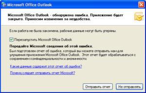 Способы исправления ошибки с запуском Microsoft Office Outlook