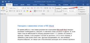 Поиск и замена слова в Word