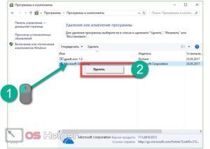 Включение и отключение OneDrive на Windows