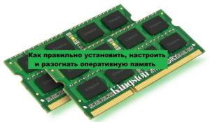 Установка, настройка и разгон оперативной памяти