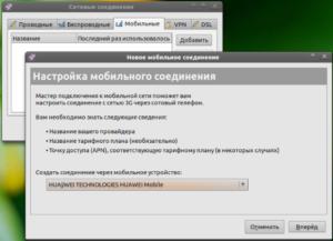 Подключение и настройка интернета в Ubuntu