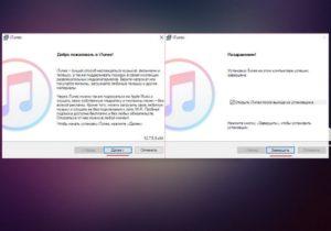 Проблемы при установке iTunes на компьютер и их решение