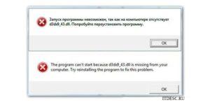 Исправление ошибки файла d3dx9_43.dll
