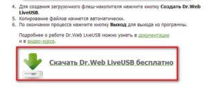 Правильное создание загрузочной флешки с Dr.Web