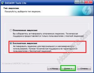 Правила использования программы Daemon Tools