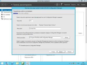 Установка и настройка System Center Configuration Manager 2012 r2