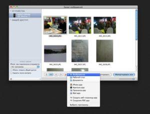 Как перенести фотографии с iPhone на ПК