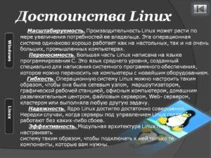 Работа с пользователями и группами в Linux