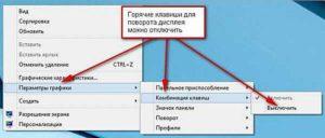 Отключение горячих клавиш в Windows