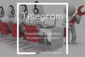 Техническая поддержка «Телеграмм» — как обратиться