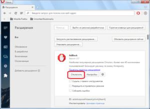 Включение/отключение расширений в браузерах