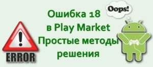 Решение различных ошибок Play Market+
