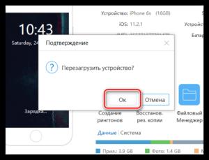 Методы перезагрузки планшета: доступные способы перезагрузки