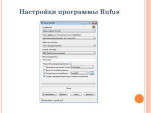 Создание загрузочной флешки Windows программой Rufus