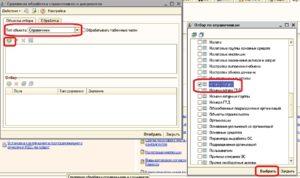 Просмотр пользователей, вносивших изменения в документ в программе 1С