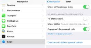 Как делается очистка истории в iPhone