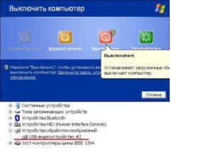 Ждущие режимы Windows