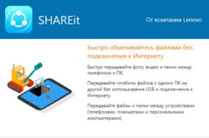 Использование программы SHAREit