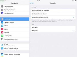 Настройка и использование Siri