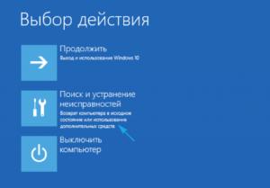 Не работает «Поиск» в Windows: причины, пути устранения неисправности