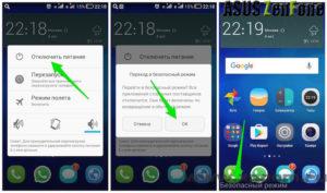 Как вывести устройство на Андроиде из безопасного режима