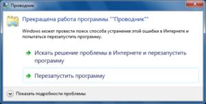 Перезагрузка и быстрый запуск Проводника в Windows