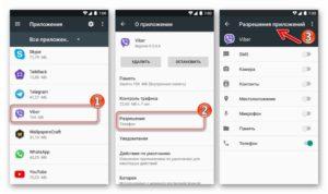 Приложение Viber: настройка и методы работы